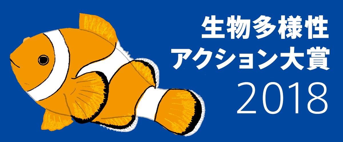 生物多様性 アクション大賞 2018